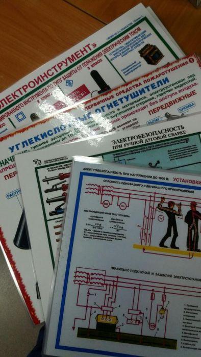 Плакаты по безопасности и охране труда.