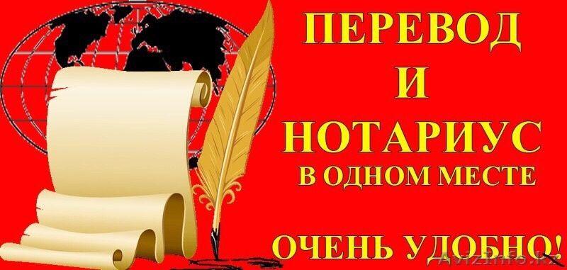 Перевод текста, печатей и штампов для выезда на ПМЖ в Россию и другие
