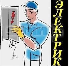 Электрики круглосуточно!!!