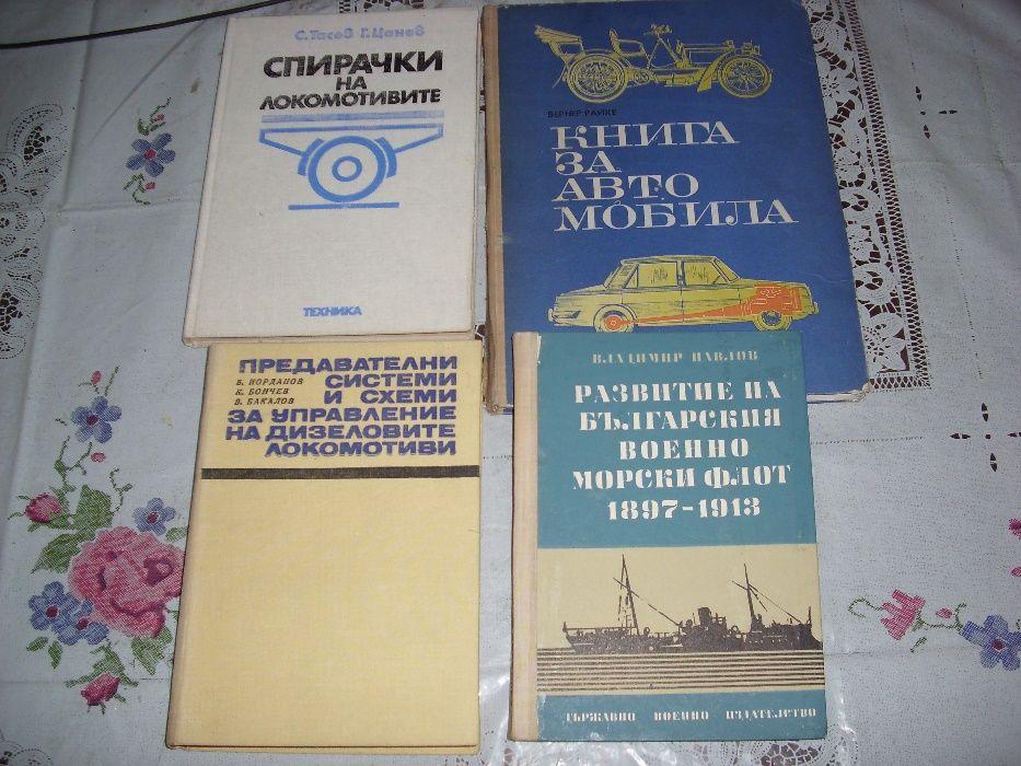 Техническа и железопътна литература