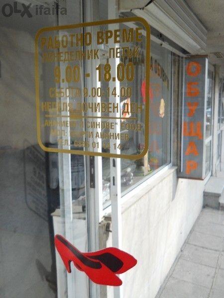 Поправка на обувки чанти кожени изделия / обущар гр. София - image 6