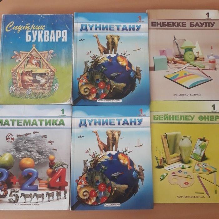 """Учебники для первого класса издательства """"Алматы китап"""""""