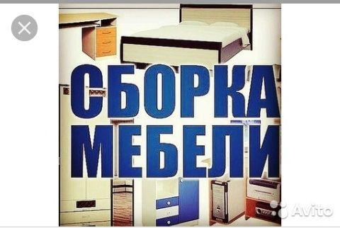 Плотник мебельщик