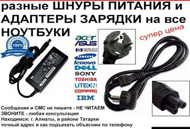 на любые мониторы для ноутбуков Разные зарядки блоки питания и шнуры к