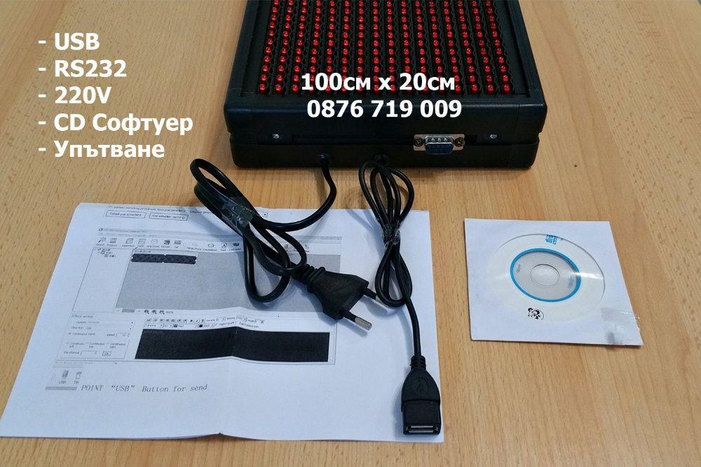 LED информационни табла, ЛЕД светеща реклама P10, рекламни табели гр. Пловдив - image 3