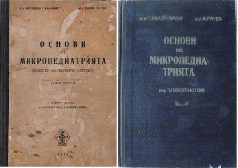Основи на микропедиатрията. Книга 1-2 - Рахамимов, Попхристов и др. 19