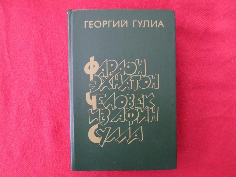 Лот книги на руски език
