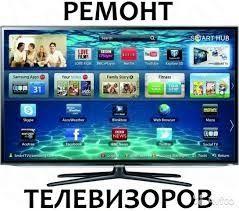 Ремонт телевизоров,качественно,с гарантией, диагностика бесплатно.