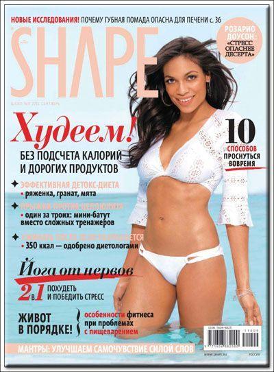 Журналы о фитнесе Shape с 2000 по 2009 годы