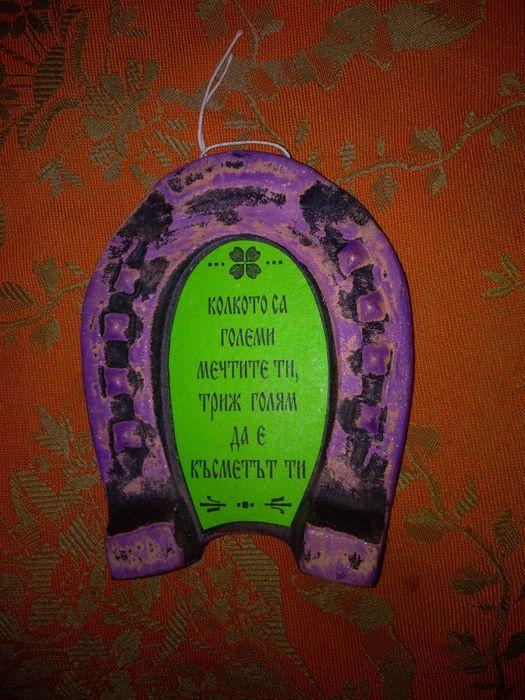Декоративен сувенир във формата на подкова