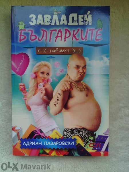 """Книга """"Завладей българките"""" на Адриан Лазаровски"""