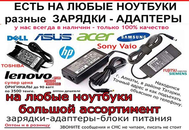 адаптер-зарядка на НОУТБУКИ Toshiba Lenovo Dell Samsung Блоки питани к