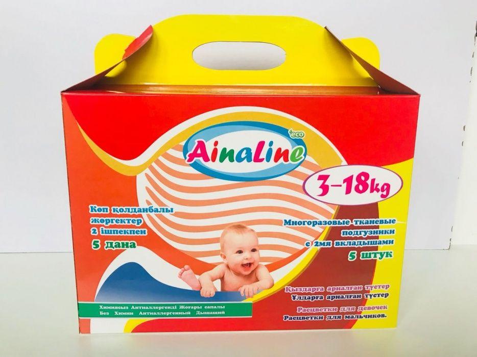 АКЦИЯ на Многоразовые подгузники Ainaline. Подарочный набор из 5 штук