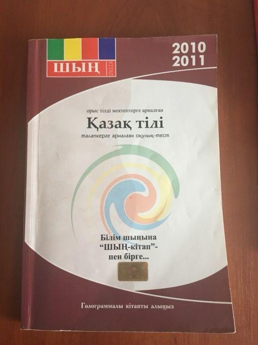 ШЫН. Казахский язык