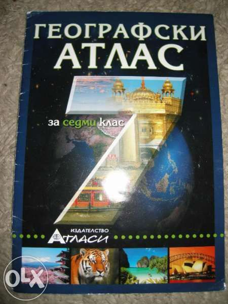 атласи и сборник по математика за 7 кл