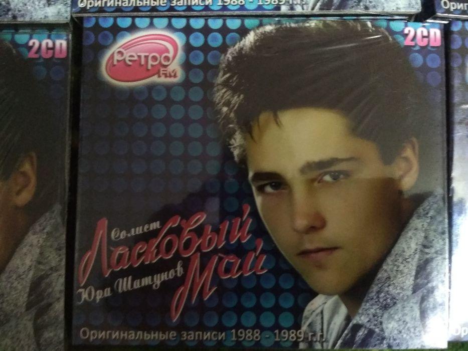 CD\СД диски с записью Юры Шатунова, комплект из 2-х дисков, новый