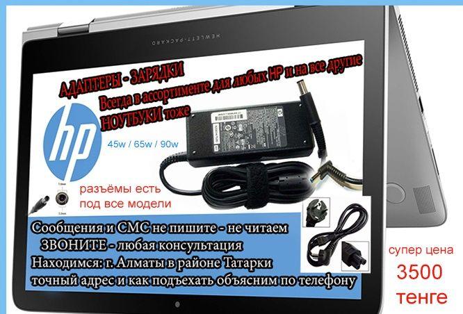 для HP и на любые другие НОУТБУКИ Шнур питаня и Блоки адаптеры-зарядки