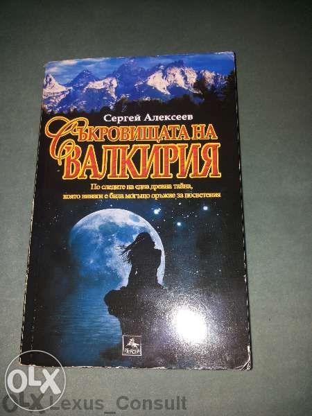 Съкровищата на Валкирия, Сергей Алексеев