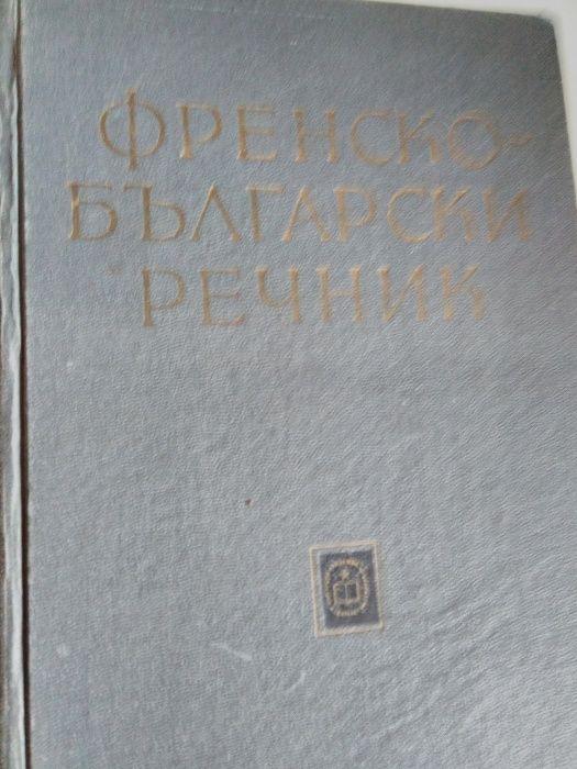 2 тома речници, Българо-френски и Френско-български. гр. София - image 6