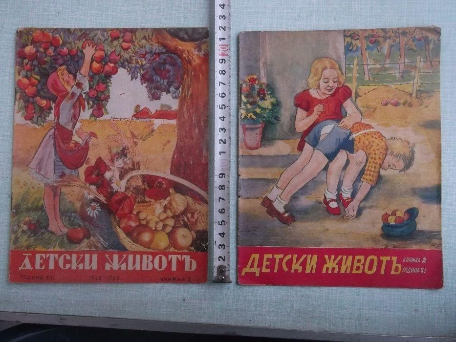 детски книжки -худ .стоян венев .-цената е за 1 бр.