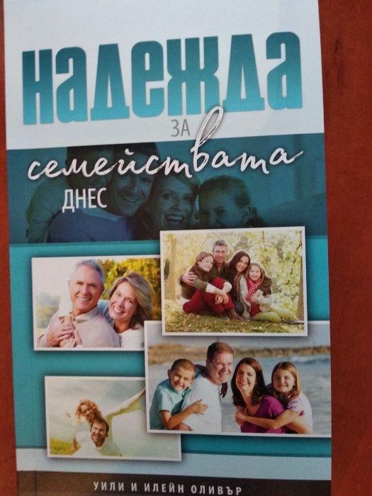 """Безплатна книга за партньорските връзки """"Надежда за семействата днес"""""""