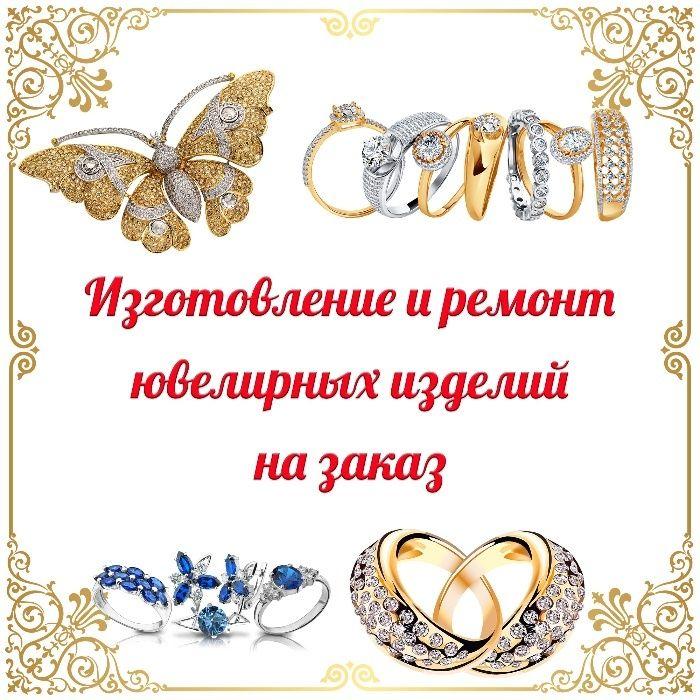 Ювелир: ремонт, изготовление ювелирных изделий и сувениров
