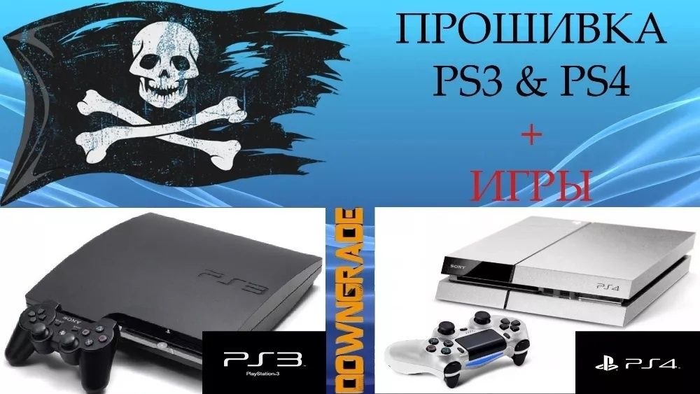 PlayStation - (Downgrade) PS4 ; PS3 ; PSP + игры!