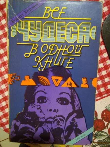 Руска книга за чудесата на света