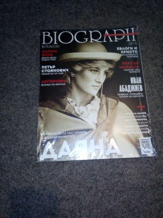 Списание Биограф неразпечатано