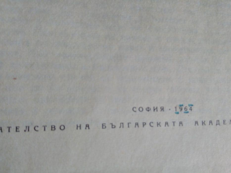 2 тома речници, Българо-френски и Френско-български. гр. София - image 10