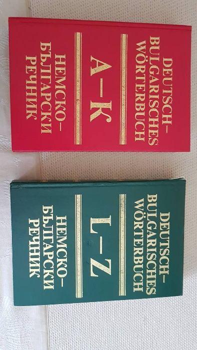 Учебници, тетрадки, речник и адаптирани книги на немски език