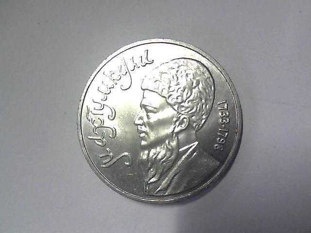 1 рубль СССР Махтумкули 1991 года мешковой . Оригинал 100%