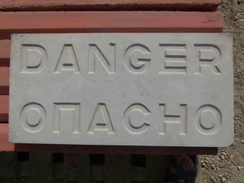 Плитка бетонная для защиты кабеля в Атырау