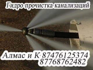 Прочистка канализации гидродинамика аппаратом