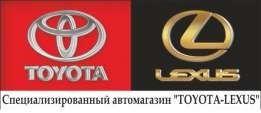 Оригинальные запчасти на TOYOTA / LEXUS В наличии и на заказ