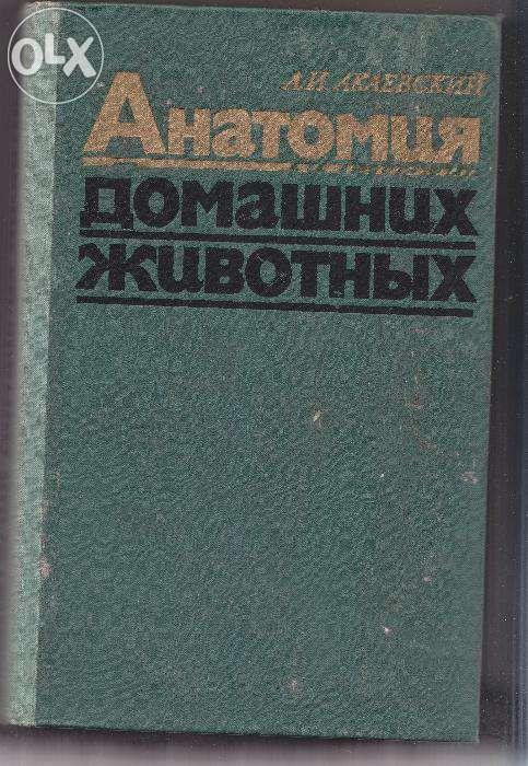 Anatomia animalelor domestice(in limba rusa), A.I.Akaevskii; editura K
