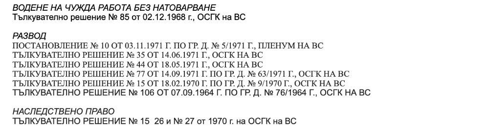 Адвокатски изпит 2019 -пълен набор от необходими материали -2005-2019 гр. София - image 1