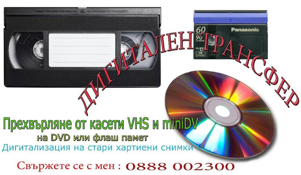 Прехвърляне на видео запис от касета VHS,Video8 ,miniDV на DVD