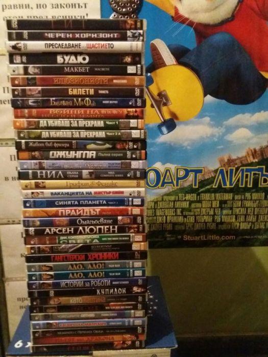 Голяма колекция DVD филми