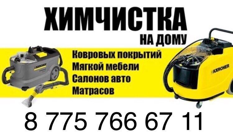 Химчистка чистка мебели , дивана , диванов , ковров , матраса стулья Астана - сурет 1