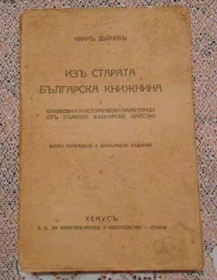 Изъ старата българска книжнина. Книга 1 - Иван Дуйчев