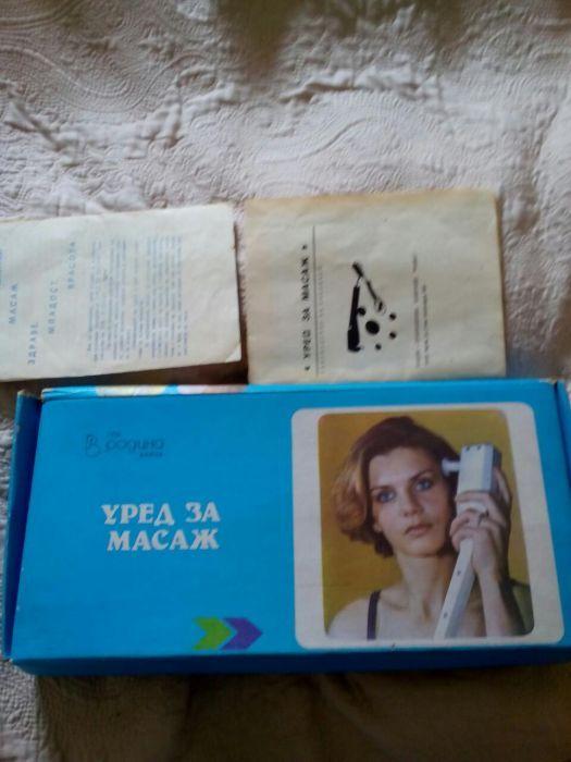 Уред за масаж от 1987г.