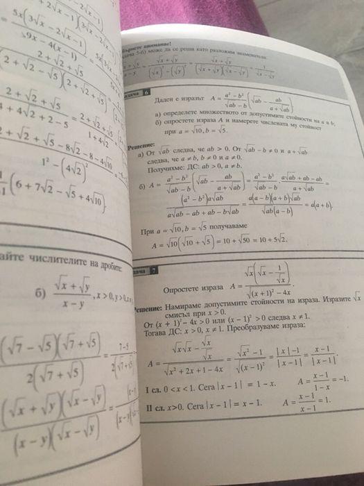 Учебници за 9 клас