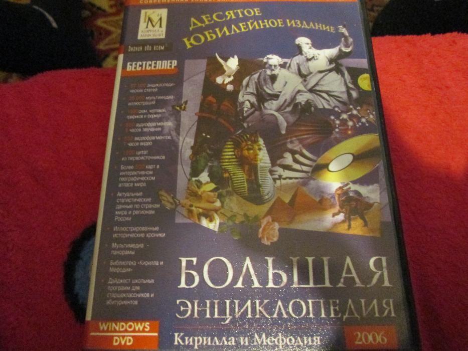 DVD - Кирилл и Мефодий