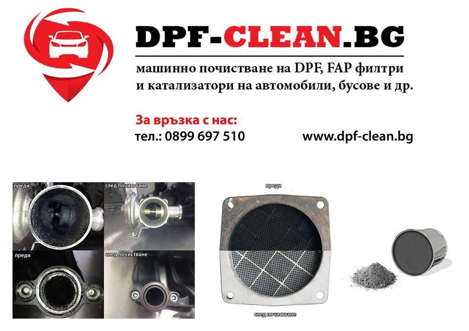 Машинно почистване(рециклиране) ДПФ/ФАП филтри и катализатори-от 200лв