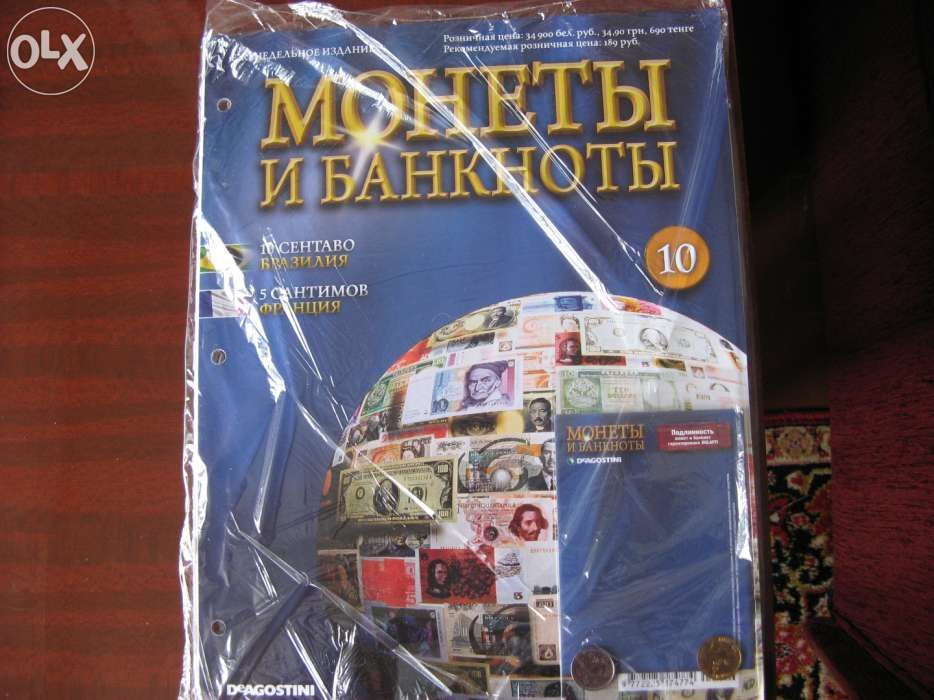 Журнал «Монеты и банкноты», №№ 7, 10, 12, 46, 57, 72