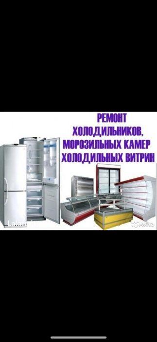 Ремонт холодильников и морозильников кондиционеров Стиральных машин