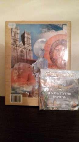 большая энциклопедия Культуры мира с CD диском, отличный подарок!