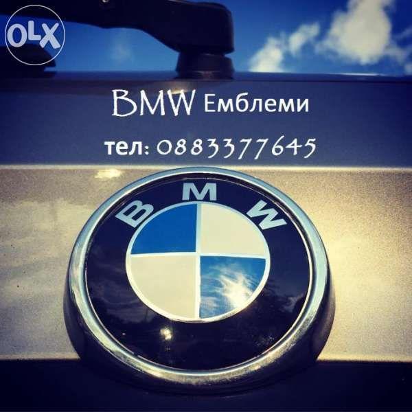 !ПРОМО! Алуминиева емблема за БМВ BMW 82, 78, 74, 68, 56, 45 и 11мм гр. София - image 9