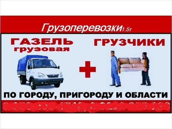 ГАЗЕЛЬ Вывоз мусора Грузчики Доставка Зил Переезд Грузоперевозки Рк Рф